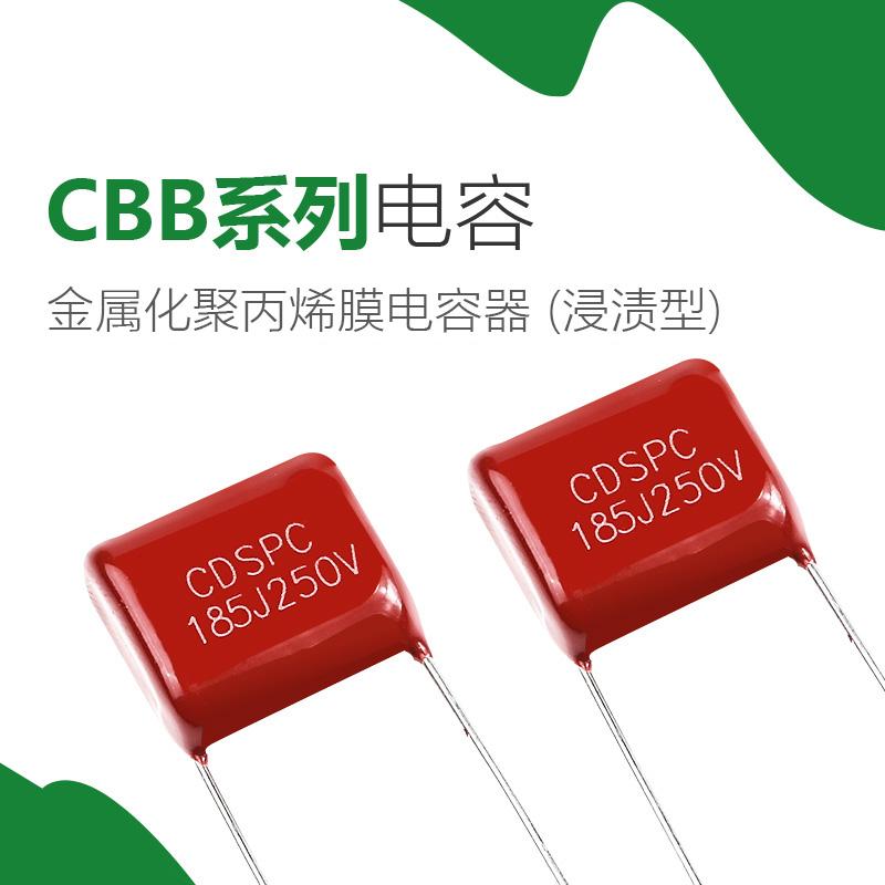 CBB21/CBB22