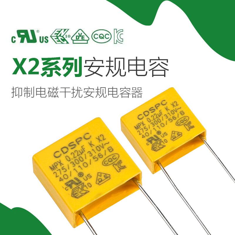 MKP62-X2电容器
